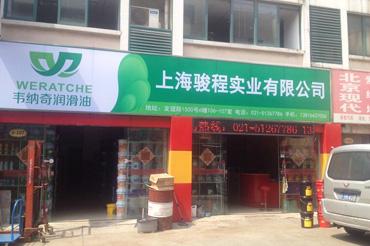 上海骏程实业有限公司