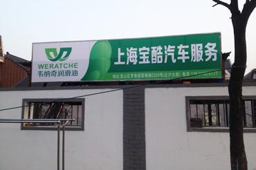 上海宝酷汽车服务
