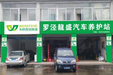 罗泾龙盛汽车养护站