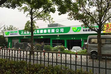 上海家蓝汽车维修有限公司