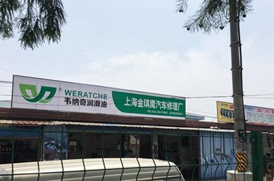 上海金琪鹰汽车修理厂