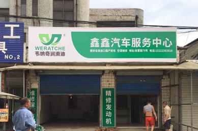 鑫鑫汽车服务中心
