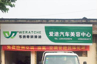 韦纳奇润滑油代理经销商广告门头-山东莱阳
