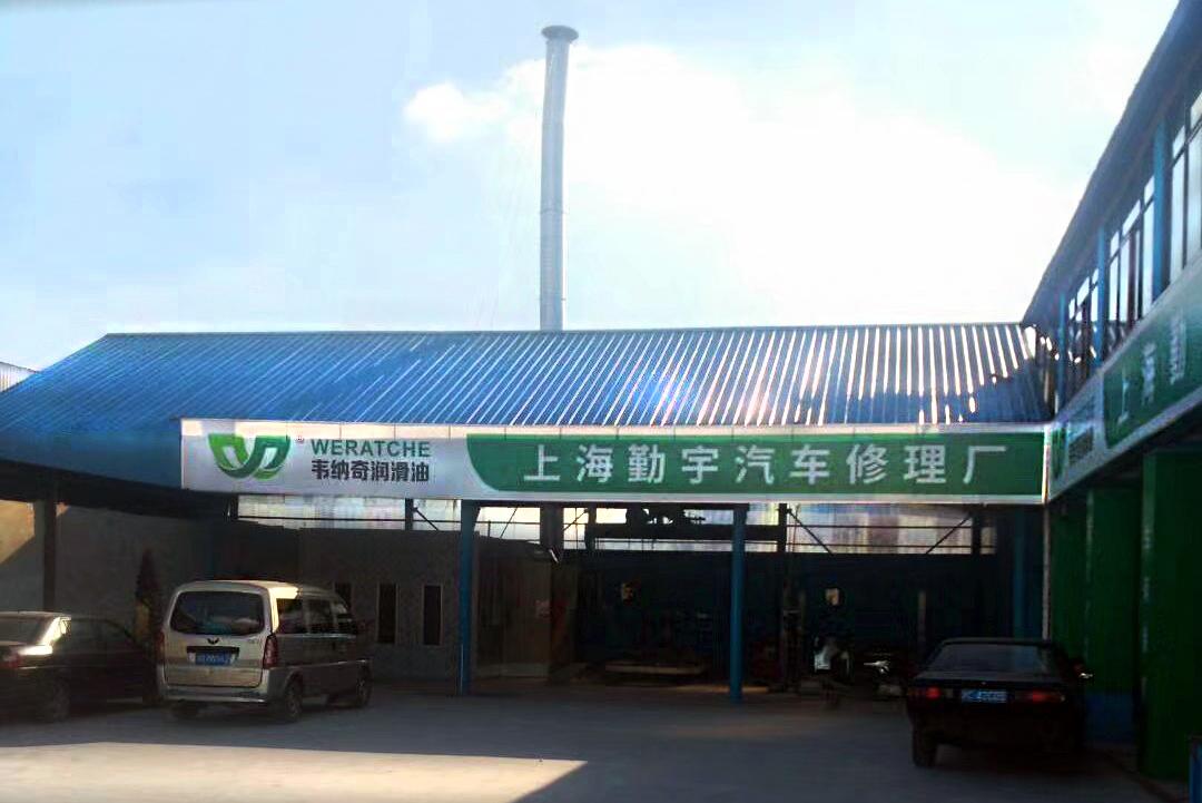 上海勤宇汽车修理厂