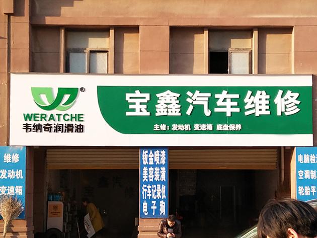 韦纳奇润滑油代理经销商广告门头-安徽宿州