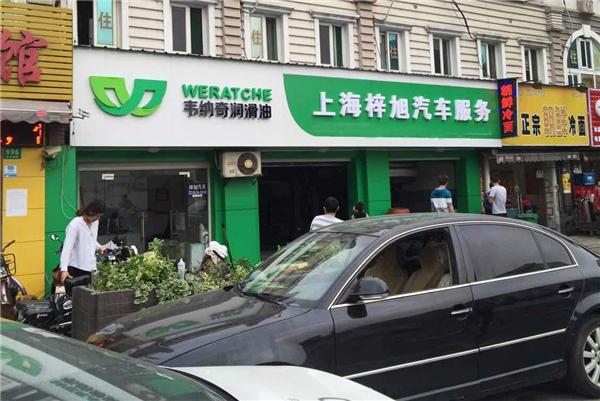 上海梓旭汽车服务