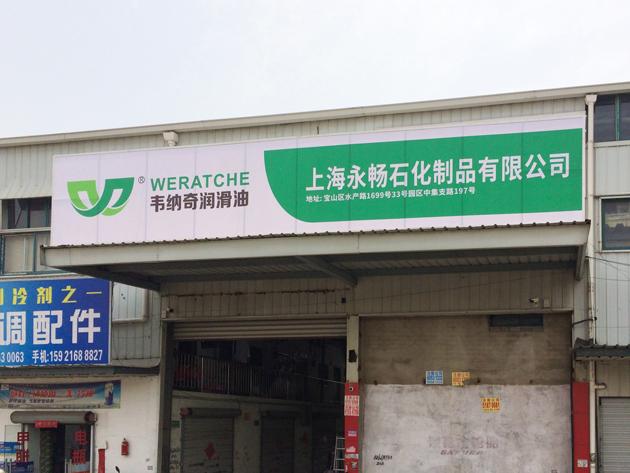 上海永畅石化制品有限公司
