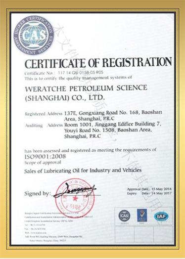 韦纳奇获得ISO9001国际质量体系认证(英文)