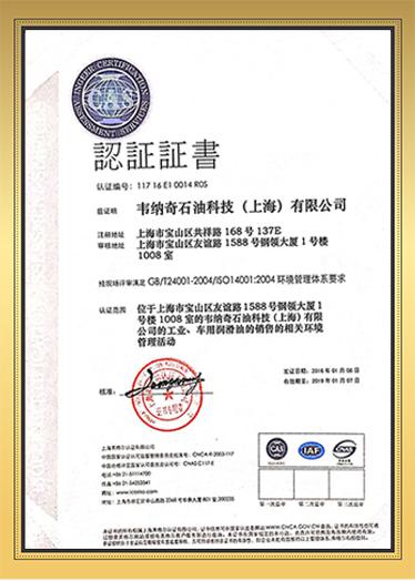 韦纳奇ISO14001环境质量管理体系认证(中文)