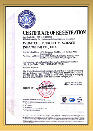 韦纳奇ISO14001环境质量管理体系认证(英文)