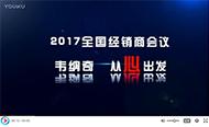 2017韦纳奇润滑油代理经销商年会精彩集锦