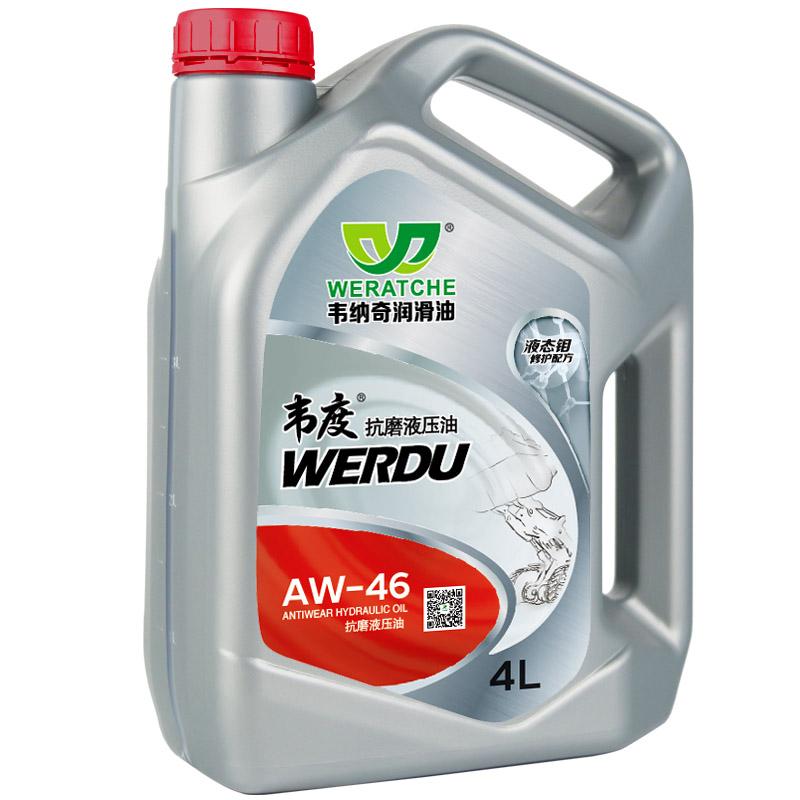 WERDU韦度 AW 抗磨液压油