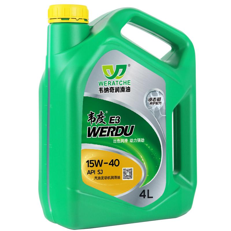 WERDU韦度E3 SJ 汽油机油