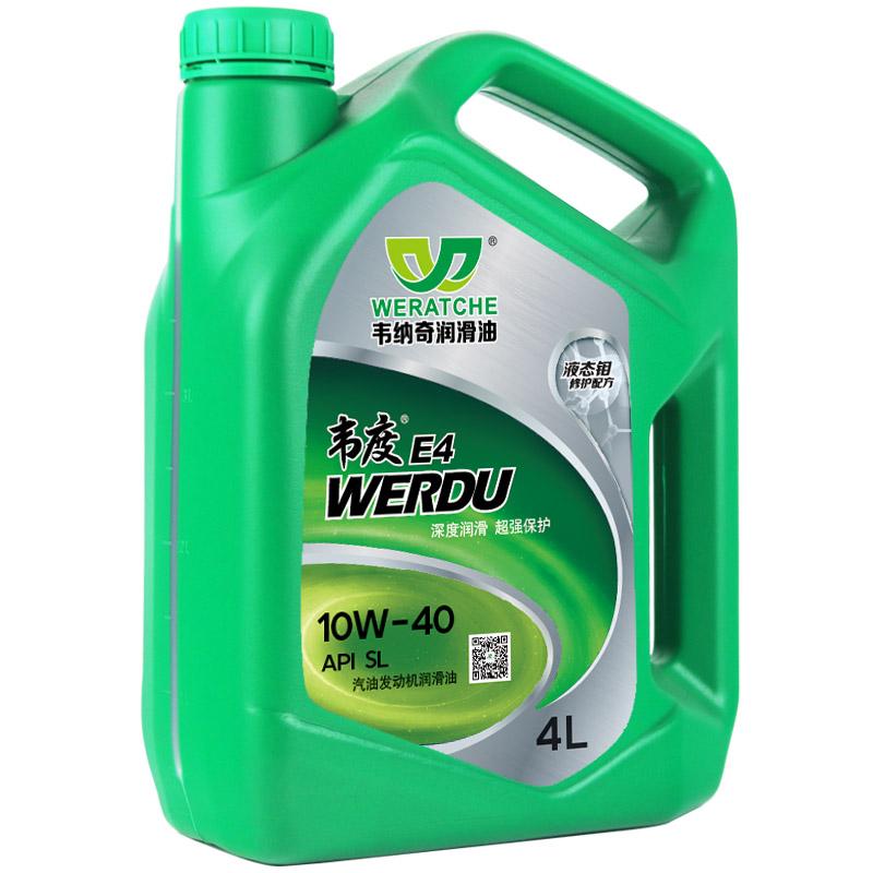 WERDU韦度E4 SL 汽油机油