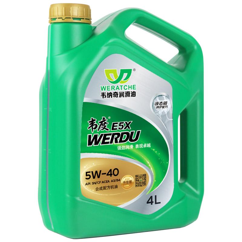 WERDU韦度E5X SN 合成汽油机油