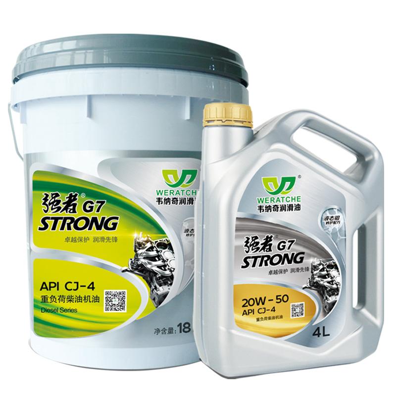 STRONG强者G7 CJ-4 柴油机油