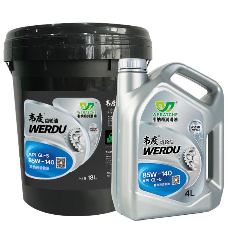 WERDU韦度 GL-5 齿轮油