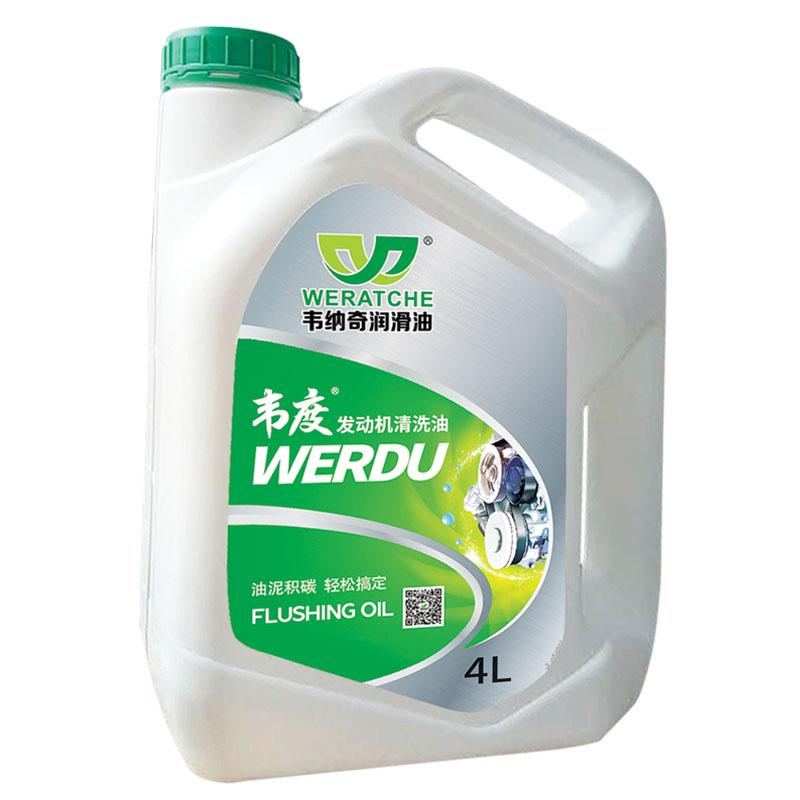 WERDU韦度焕新 发动机清洗油