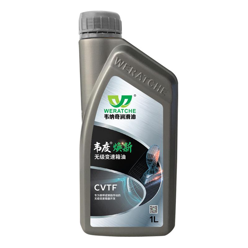 WERDU韦度焕新 CVTF无极变速箱油