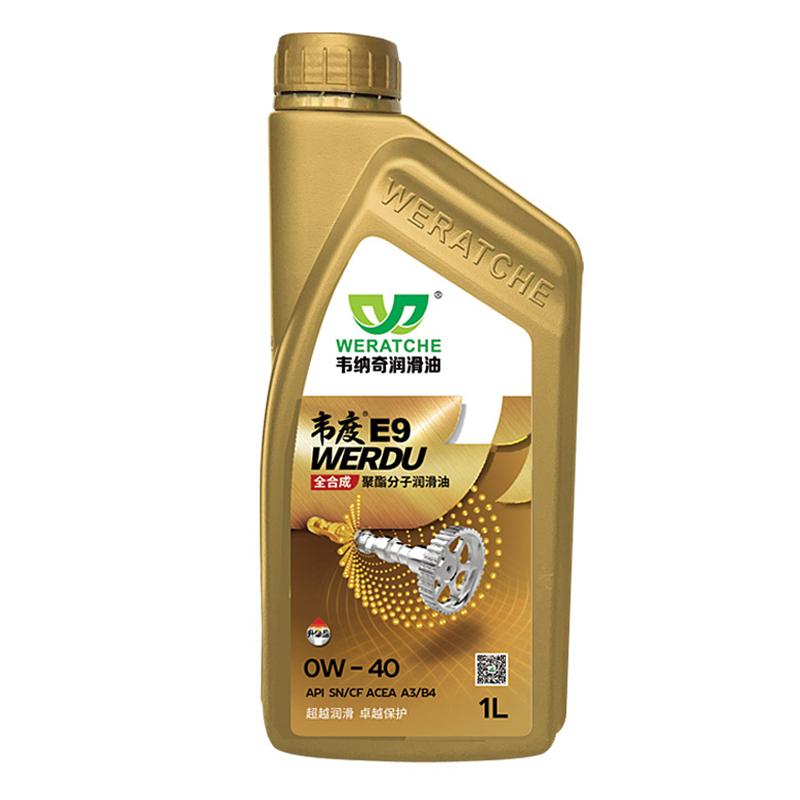 WERDU韦度E9 SN 全合成聚酯分子润滑油