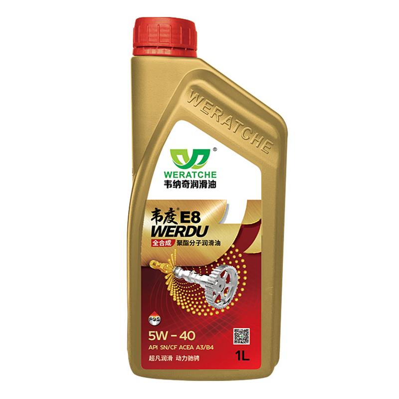 WERDU韦度E8 SN 全合成聚酯分子润滑油