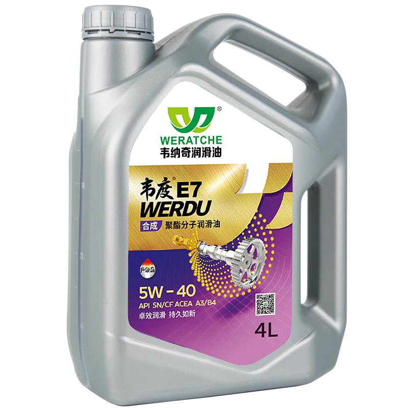 WERDU韦度E7 SN 合成聚酯分子润滑油