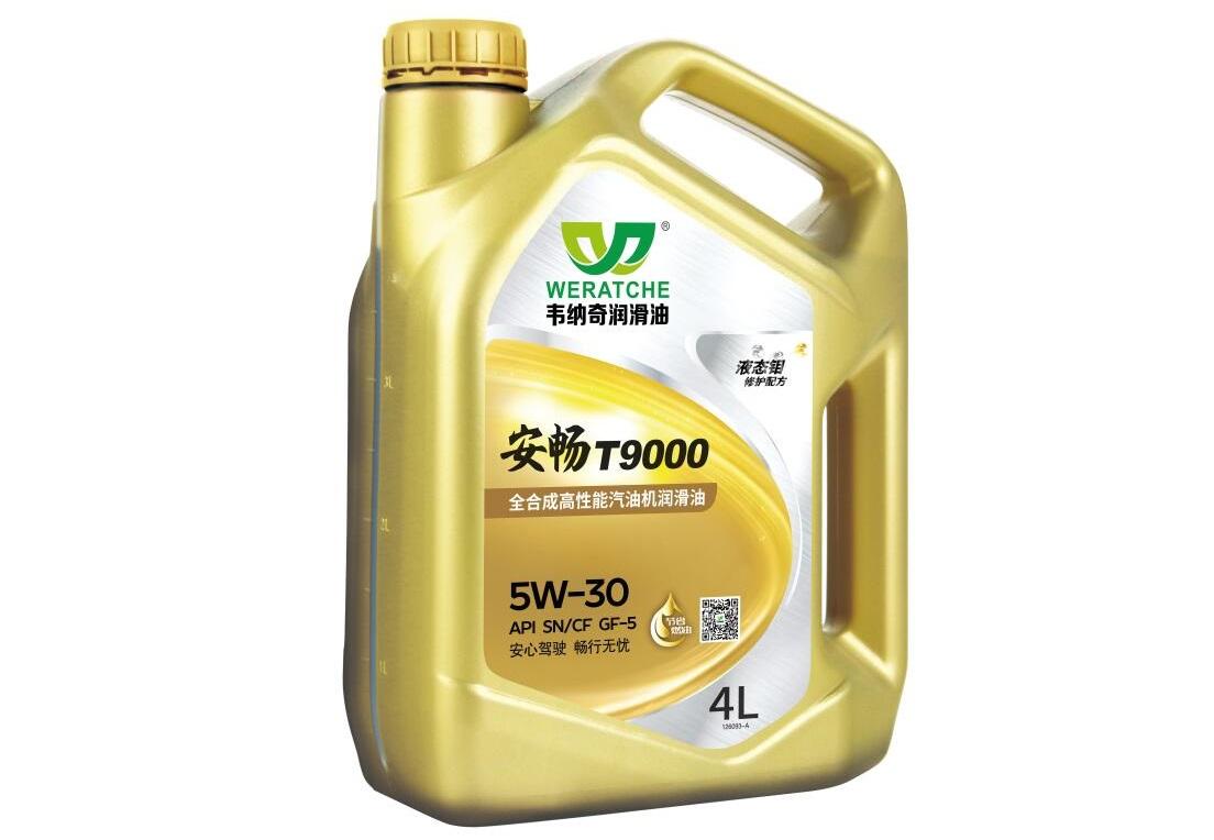 安畅T9000  全合成高性能汽油机润滑油